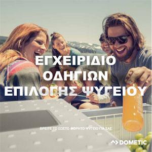 odigos_psygeion_dometic