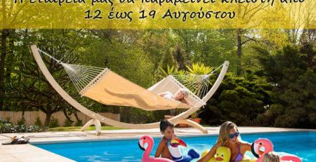 Διακοπές από 12 έως 19 Αυγούστου
