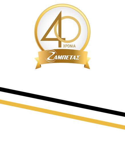 zampetas 40 χρόνια