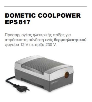 dometic coolpower