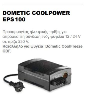 dometic coolpower_2